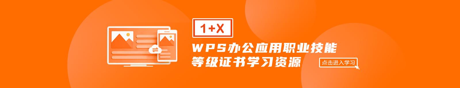 3-WPS办公应用职业技能等级证书学习资源)